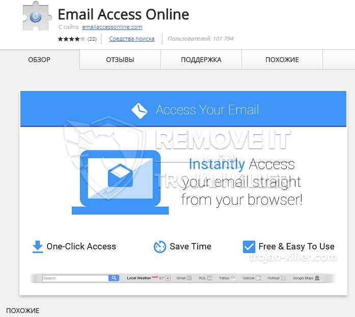 remove emailaccessonline.com virus