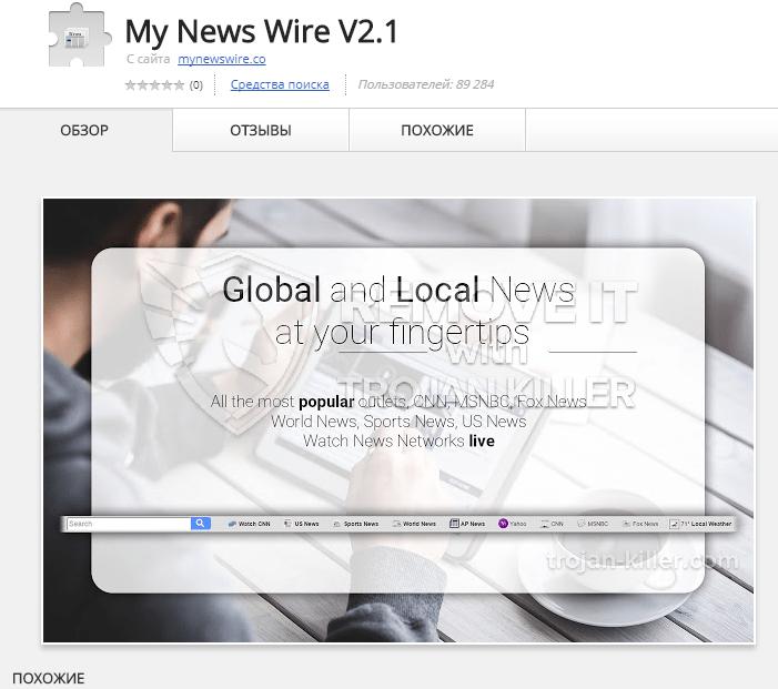 remove mynewswire.co virus