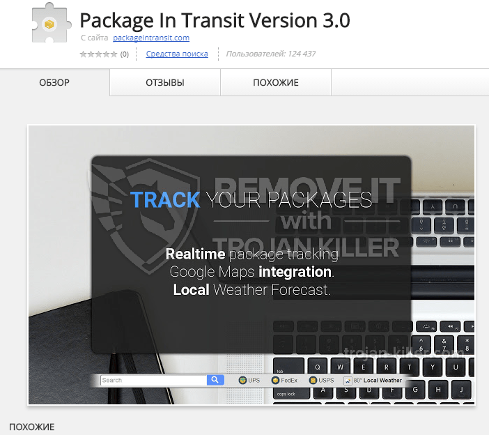 remove packageintransit.com virus