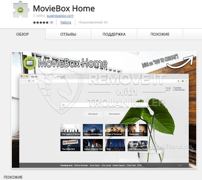 remove MovieBox Home virus