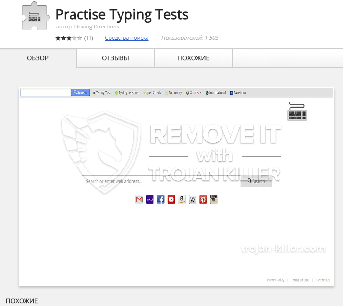 remove Practise Typing Tests virus