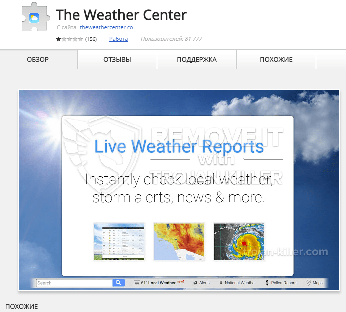 remove The Weather Center virus