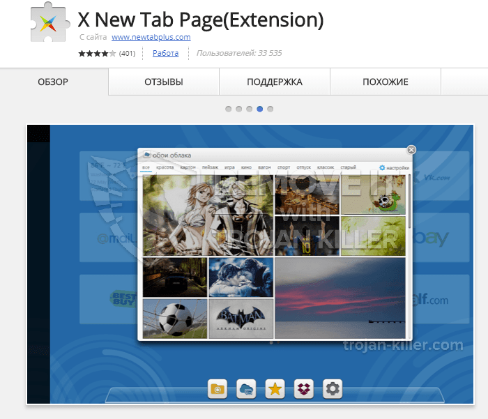 remove X New Tab Page(Extension) virus