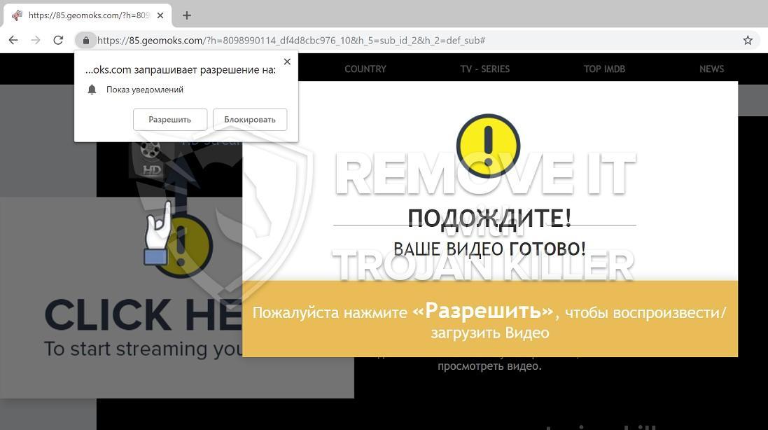 remove Geomoks.com virus