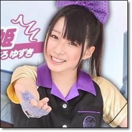 大黒柚姫の画像