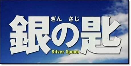 銀の匙が実写映画化