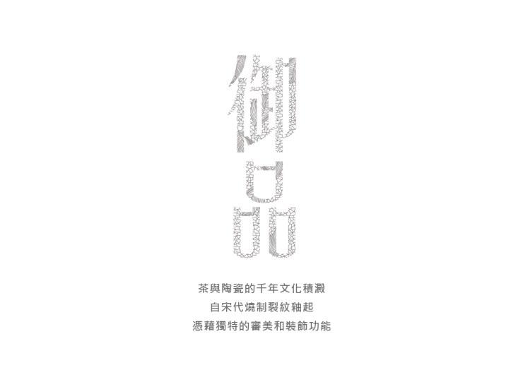 御品茶葉-02