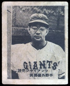 Wally Yonamine's rookie baseball card for the Tokyo Giants