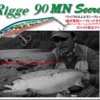 ジップベイツ:M&Nコーポレーション西村雅裕氏によって改良された『リッジ90』ベースのミノー『リッジ90MNシークレット』が発売されます