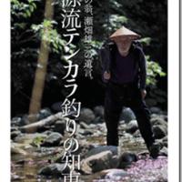 つり人社:『源流テンカラ釣りの知恵』が発刊されます