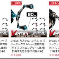 DRESS:ダイワ、シマノ製スピニングリールの交換用ハンドル『DRESS カスタムハンドル W ヴァーテックス』各種が予約受付中です