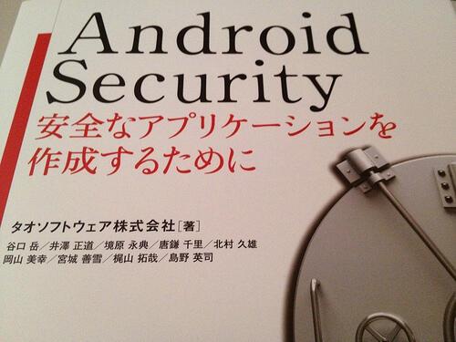 Falla di sicurezza sul vecchio browser di Android (News)