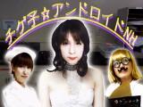 08_チゲ子☆アンドロイドNH