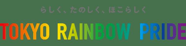 TOKYO RAINBOW PRIDE 2017