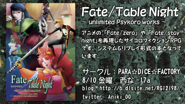 「Fate/Table Night~unlimited Psykoro works~」