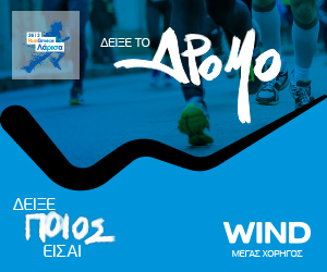 BANNER_WIND RUN GREECE LARISSA_300x250