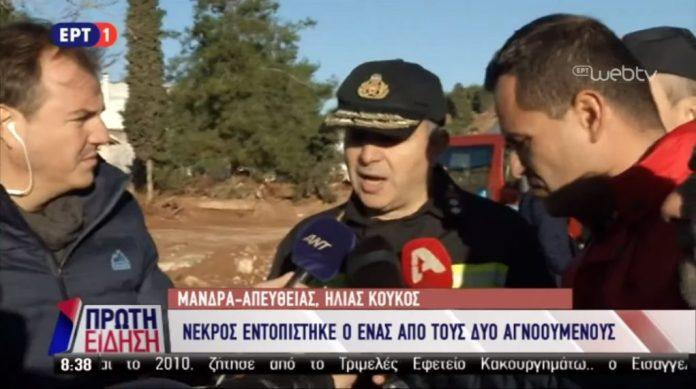 Νεκρός βρέθηκε ο ένας από τους δύο αγνοούμενους (video)