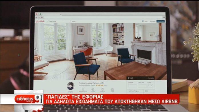 Εκκρεμούν 1 εκατ. φορολογικές δηλώσεις-Έρχεται και η πλατφόρμα για το Airbnb (video)