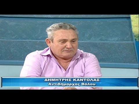 ΑΡΧΕΙΟ Δήμητρης Καντόλας αντιδήμαρχος Βόλου 050315