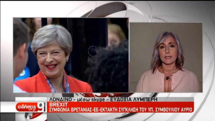 Σχέδιο συμφωνίας Λονδίνου-Βρυξελλών για το Brexit (video)