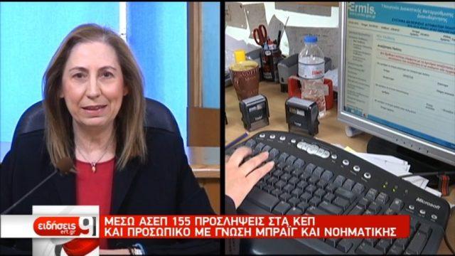 Εντός του 2019 το «ψηφιακό ΚΕΠ»-Μέσω ΑΣΕΠ 155 προσλήψεις (video)
