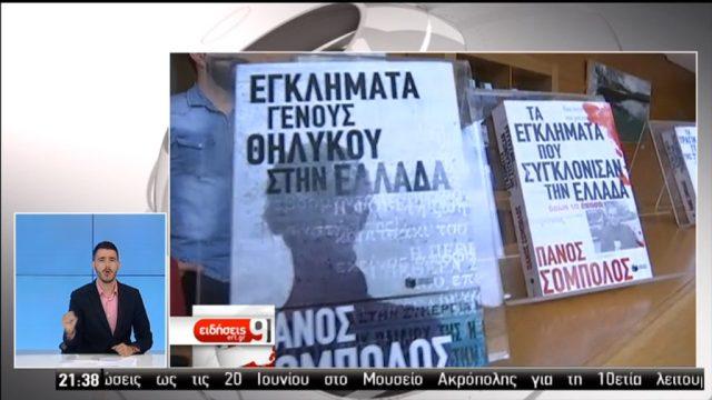 «Εγκλήματα Γένους Θηλυκού»: Το νέο βιβλίο του Πάνου Σόμπουλου (video)