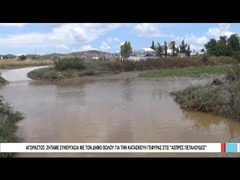 Βόλος Αγοραστός: ζητάμε συνεργασία με τον Δήμο Βόλου για την κατασκευή γέφυρας