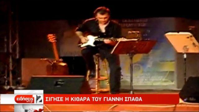 Σίγησε η κιθάρα του Γιάννη Σπάθα (video)