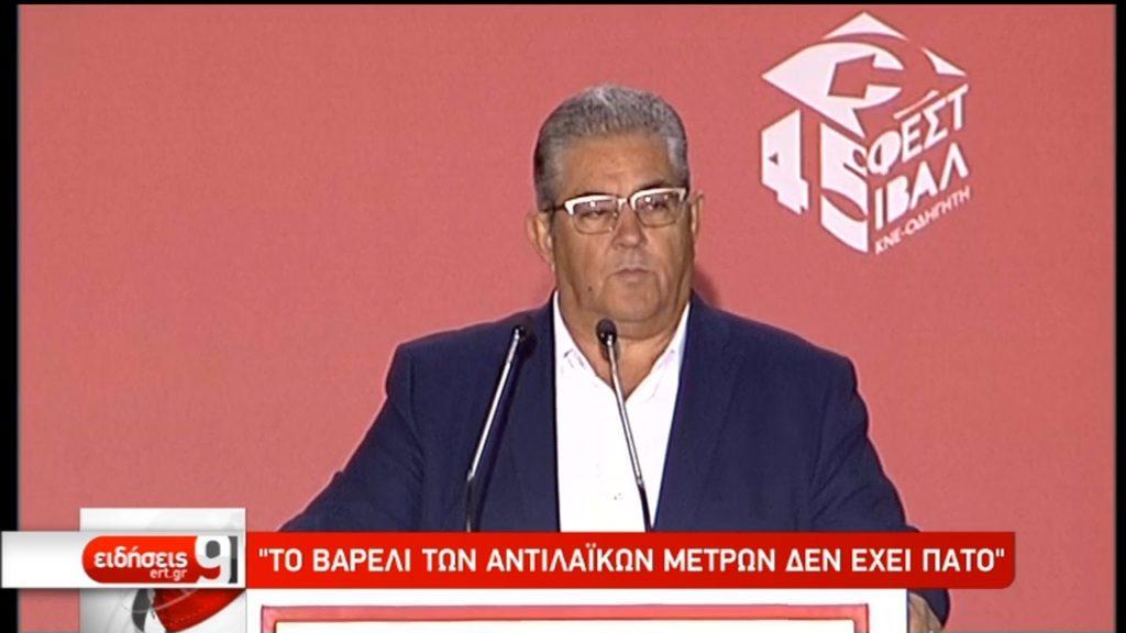 Φεστιβάλ ΚΝΕ ΟΔΗΓΗΤΗΣ: Επίθεση Δ. Κουτσούμπα σε κυβέρνηση και ΣΥΡΙΖΑ (video)