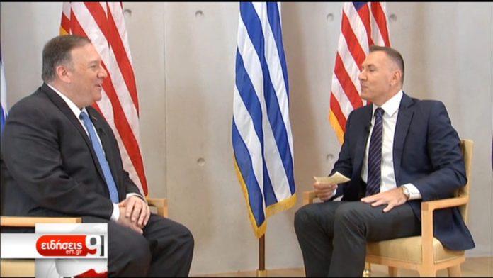 Ο Μ. Πομπέο αποκλειστικά στην ΕΡΤ:Αν ήμουν επιχειρηματίας θα επένδυα στην Ελλάδα (video)