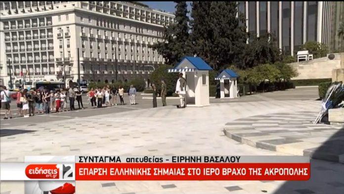 Εκδηλώσεις για την απελευθέρωση της Αθήνας (video)