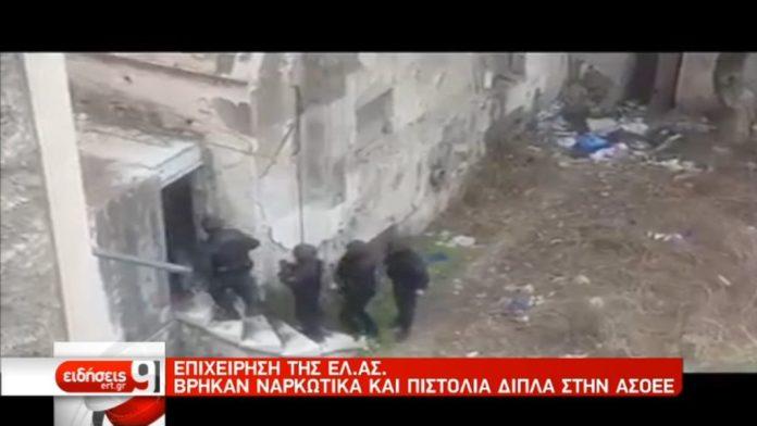 Αστυνομική επιχείρηση σε κτίριο δίπλα στην ΑΣΟΕΕ – Εντοπίστηκαν ναρκωτικά και όπλα (video)
