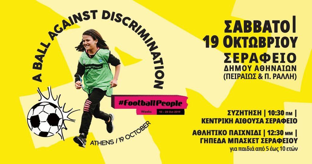 Μια μπάλα κατά των διακρίσεων
