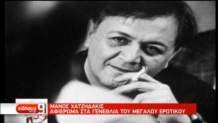 Μάνος Χατζηδάκις: Αφιέρωμα στα γενέθλια του Μεγάλου Ερωτικού (video)
