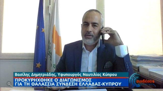Ακτοπλοϊκή σύνδεση Ελλάδας  – Κύπρου (video)
