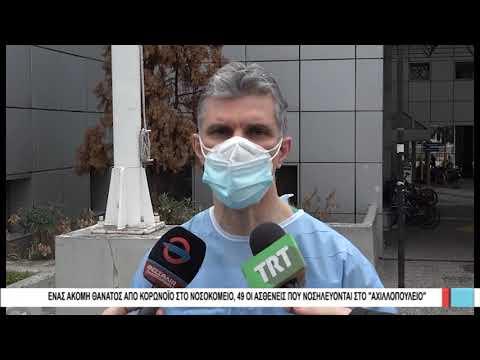 Βόλος Εισαγγελική παρέμβαση για την «έκρηξη» κρουσμάτων στο Γηροκομείο Καναλίων 260121