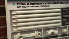 фото: Полипропиленовые трубы для водопроводной системы