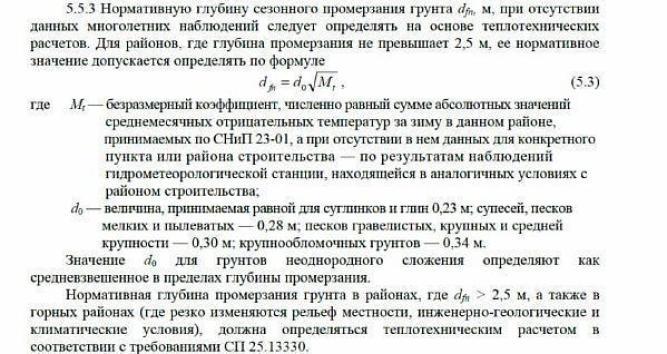 фото Нормативная глубина промерзания грунта. СНиП 2.02.01-83, редакция 2011
