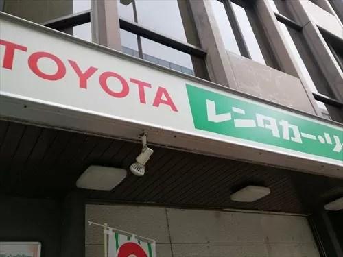 トヨタレンタカー店舗