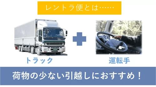 レントラ便とは、トラックと運転手をセットレンタルできる! 荷物の少ない引越しにおすすめ