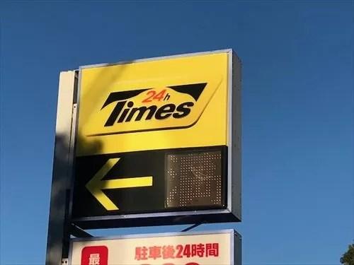 タイムズカーレンタル(タイムズ24)の看板