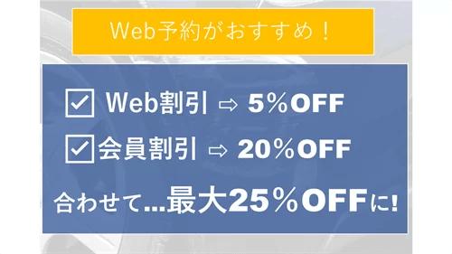 日進レンタカーはWeb予約がおすすめ!
