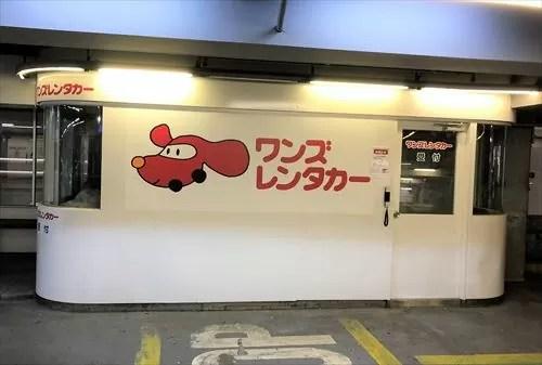ワンズレンタカーの入り口横看板