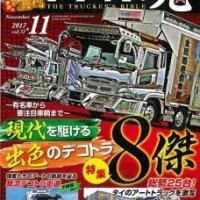 トラック魂(トラック スピリッツ)Vol.52【2017/9/16】特集 有名車から要注目車輛まで 現代を駆ける出食のデコトラ8傑!
