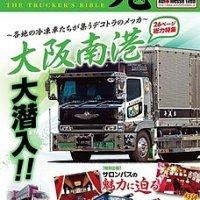 トラック魂(トラック スピリッツ)Vol.35【2016/4/18】特集:各地の冷凍車たちが集うデコトラのメッカ 大阪南港