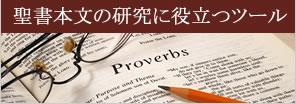 聖書本文の研究に役立つツール