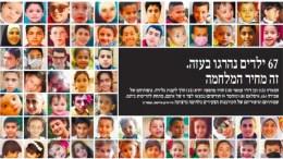 Haaretz screen shot 2021 05 27