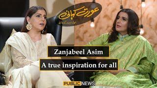 Zanjabeel Asim   Aurat Kahani with Asma Nabeel   A true inspiration for all   06 Nov 2020