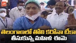 Gandhi Hospital Sweeper Receives First Covid-19 Vaccine Shot in Telangana | CM KCR | YOYO TV Channel