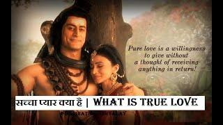 सच्चा प्यार क्या है | What Is True Love By Lord Shiva  | Inspiration Vidhyalay